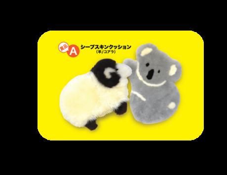 プレゼントキャンペーン賞品A(シープスキン)