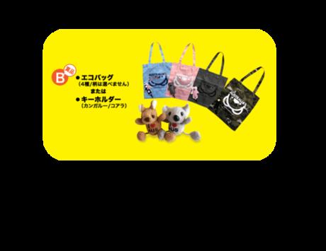 プレゼントキャンペーン賞品B(キーリング/エコバッグ)